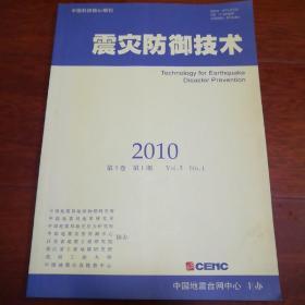 震灾防御技术(2010第5卷第1期)