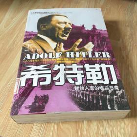 二十世纪风云人物丛书:希特勒  惨绝人寰的嗜血恶魔 上 册 馆藏 无笔迹