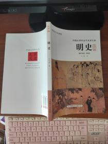 明史(大字版) 许大龄 中国盲文出版社