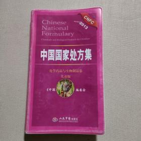 中国国家处方集:化学药品与生物制品卷(2013儿童版)