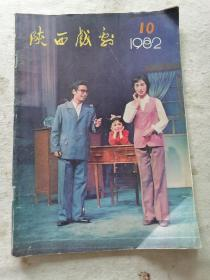 陕西戏剧(1982年第十期)