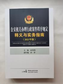 【现货速发】公安机关办理行政案件程序规定释义与实务指南(2021年版)