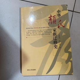 中华颜氏家族迁移史