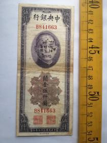 民国中央银行,孙像紫色关金券伍仠元,孙像上盖邮戳,少见