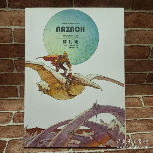 阿扎克:欧洲经典漫画大师系列