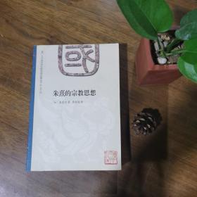 朱熹的宗教思想(私藏近全新)