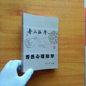 寿氏脉学全书之二 寿氏心理脉学【内页干净】
