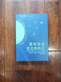 果壳阅读·第六日译丛:星期三是靛蓝色的蓝