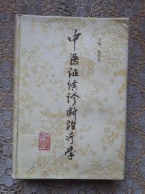 中医证候诊断治疗学(精装本)