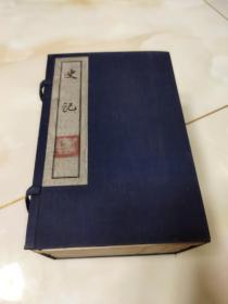 史记 线装白纸本 一函十四册全 文学古籍刊行社1955年影印宋刻本