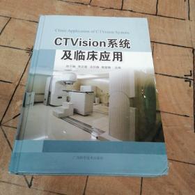 CTVision系统及临床应用