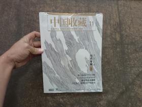 中国收藏【2020年第11期】 全新未开封