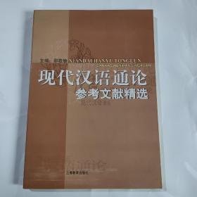 现代汉语通论参考文献精选