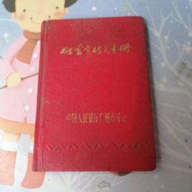 储蓄宣传员手册  有毛主席语录