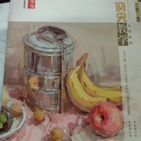 第1线美术高考系列丛书·顶尖教学:色彩静物