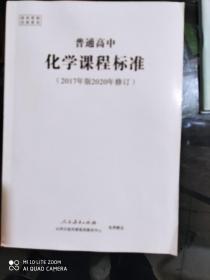 普通高中化学课程标准(2017年版2020年修订)