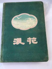 老日记本(浪花,1957年武汉市国营烈军属印刷厂印制)记录有大量的做酱菜秘方及制作方法。有酱罗卜、北京辣菜、糖醋祘、密汁莴苣片朝鲜族辣白菜、玖瑰豆腐乳等大约80余秘方。