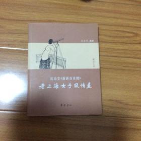 老上海女子风情画:沈泊尘新新百美图