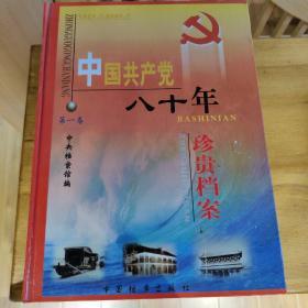 中国共产党八十年珍贵档案 红色