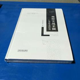 刑辩实战采撷:广州律师案例精选