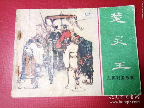 东周列国故事:楚灵王