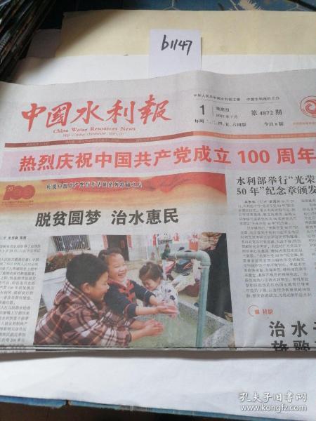 2021.7月1日中国水利报