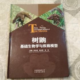 精装本:《树鼩基础生物学与疾病模型》【正版现货,无字迹无写划。品如图】