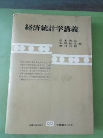 经济统计学讲义(日文原版)