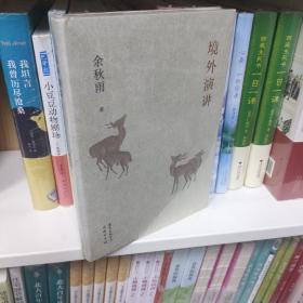 余秋雨论学:境外演讲