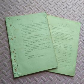 早期油印  菜谱两册