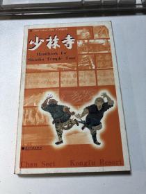 少林寺旅游手册