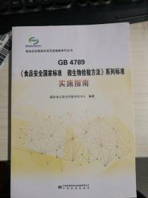 GB4789  《食品安全国家标准  微生物检验方法》系列标准实施指南 9787506696845