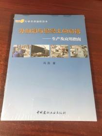 外加剂与混凝土的对话 : 生产及应用指南(未拆封 )