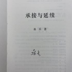 桑兵签名《承接与延续》(裸脊索线,一版一印)