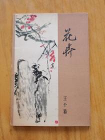 花卉(王个簃 1958年1版1印 10张全)