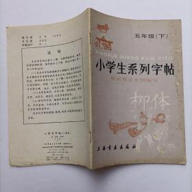 小学生系列字帖 柳体 五年级(下)