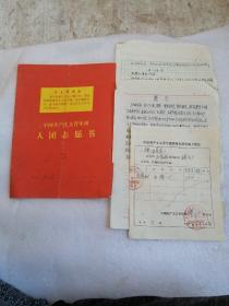 入团志愿书(带毛主席语录)里边附带介绍信丶鉴定及申请书)