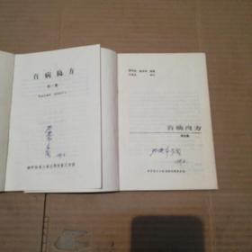 百病良方(第三集)十( 第五集)2册合售