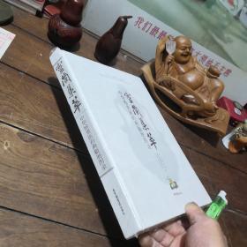 灵兰集萃:中华珍贵医药典籍展图录,未开封