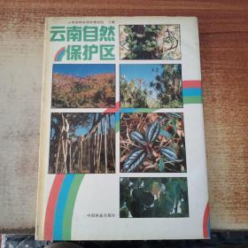 云南自然保护区 89年一版一印