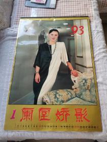 挂历 1993年阑室娇影 美女居室摄影艺术 塑料12全