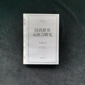 辞书研究丛书:汉语辞书元语言研究