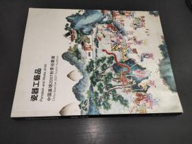 中国嘉德2007秋季拍卖会   瓷器工艺品