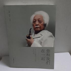 您和我们在一起 张仃先生诞辰100周年纪念文集