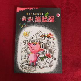 """我叫猪坚强——中国版""""夏洛的网"""""""