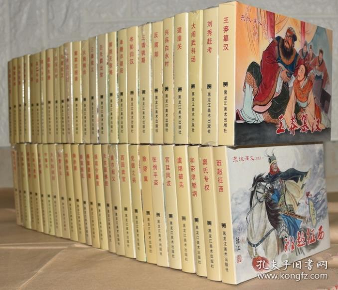 32开大精装《东汉演义连环画1-50集》绘画 满振江到【溢价】