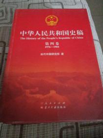 中华人民共和国史稿(全五卷):缺第五卷