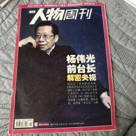 南方人物周刊(2009年第22期)