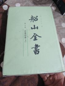 船山全书 第七册 四书训义(上)