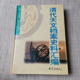 清代天文档案史料汇编